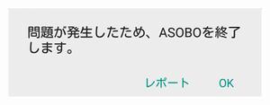 asoboのプロフィール検索