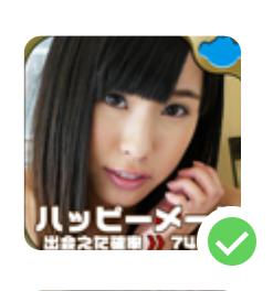 出会い系アプリぎゃるる