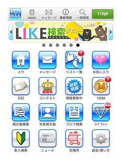PCマックスのトップ画面