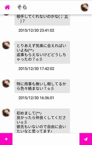 ぺあトークの業者