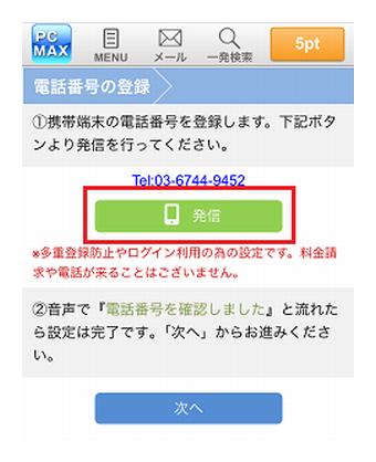PCMAXの電話番号認証