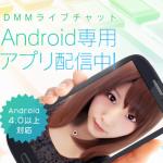DMMライブチャットのアプリ
