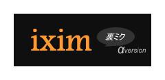 iximを招待