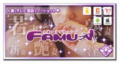 ファムのアプリ