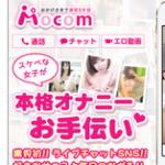 モコムの広告