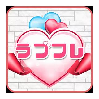 ラブフレのアプリ
