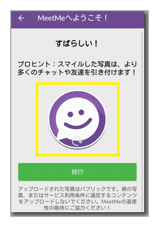 meet meのwiki