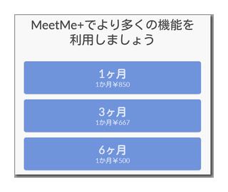 meetmeの利用料金