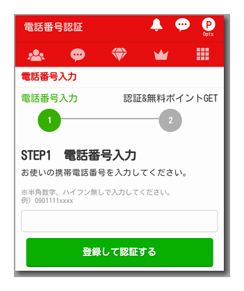 Partyliveでエロ電話