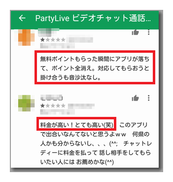 party liveのIPHONE