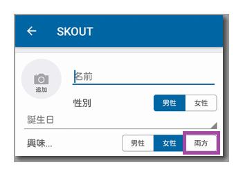 skoutのアプリ
