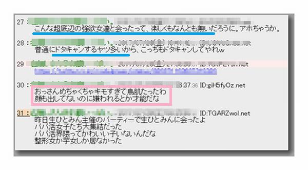ペイターズのアプリ評判
