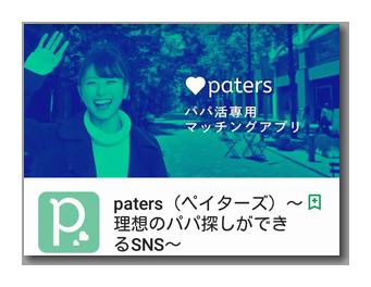 ペイターズは出会いアプリ