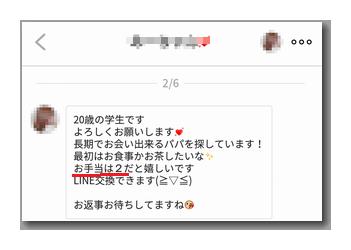 ペイターズのアプリ 評判