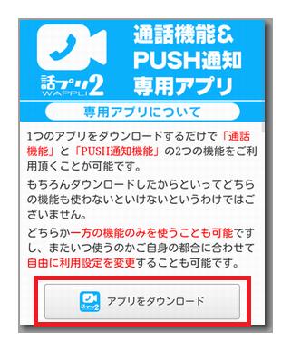 グランの通話アプリ
