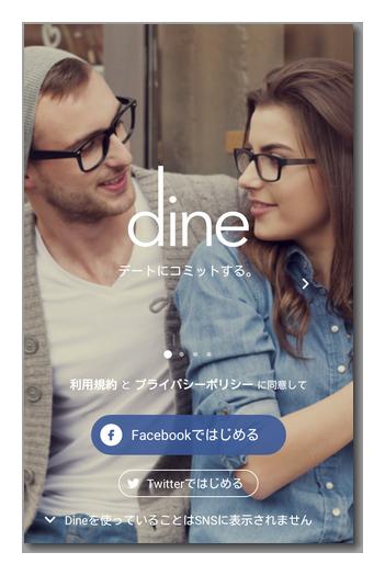 dineはディーデングアプリ