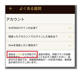 dineのアプリ評判