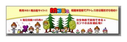 mコミュのアプリ