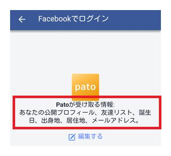 patoの審査