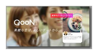 qoonのアプリ