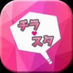 チラスタのアプリ