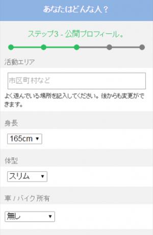 PCMAXのプロフィール