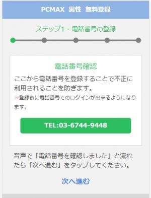 PCMAXの電話番号登録