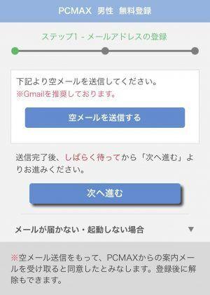 PCMAXのメールアドレス登録