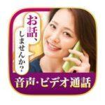 ビデオ通話アプリ「TSUBAKI」