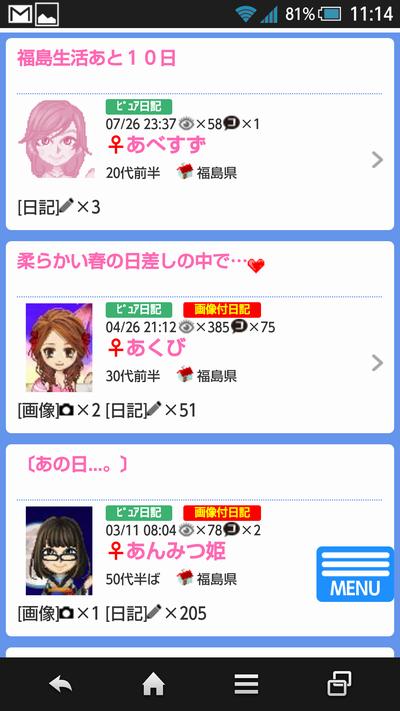 ハッピーメール日記検索