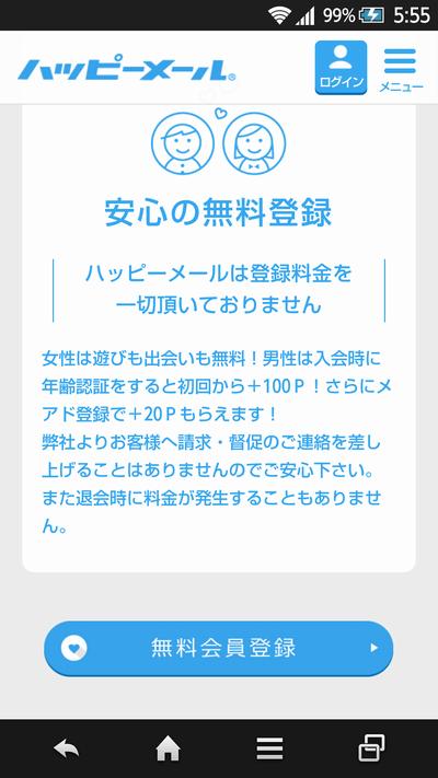 happymail無料登録