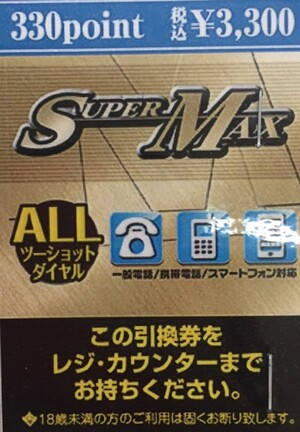 スーパーマックスのカード