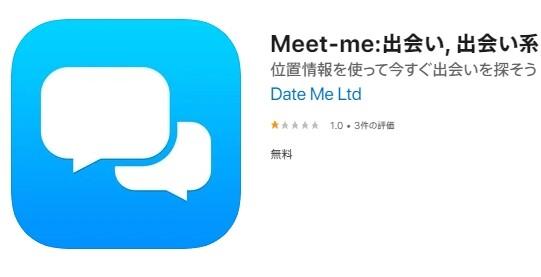 ミートミーのアプリ
