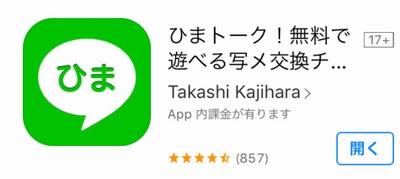 ひまトークのアプリ